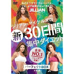 ジリアン・マイケルズの 新30日間集中ダイエットパーフェクトBOX [DVD]