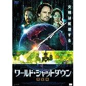 ワールド・シャットダウン【完全版】 [DVD]