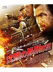 沈黙の処刑軍団 [Blu-ray]
