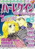 ハーレクイン 名作セレクション vol.15 (ハーレクインコミックス)