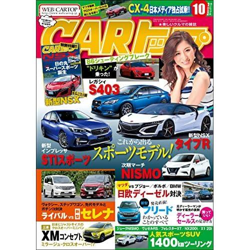 CARトップ (カートップ) 2016年 10月号 [雑誌]