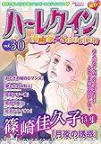 ハーレクイン 漫画家セレクション vol.30 (ハーレクインコミックス)
