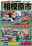 日本の特別地域 特別編集 これでいいのか 神奈川県 相模原市
