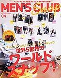 MEN'S CLUB (メンズクラブ) 2015年 04月号