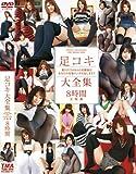 足コキ大全集2枚組8時間 [DVD]