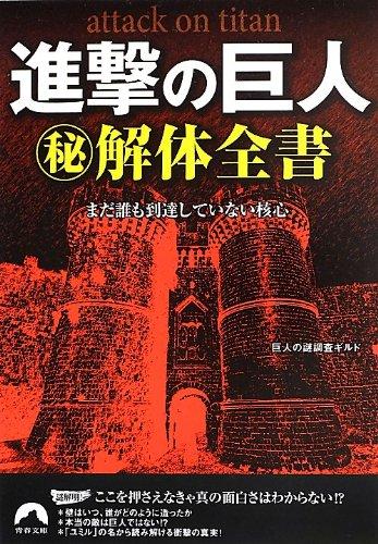 進撃の巨人マル秘解体全書 (青春文庫)