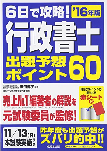 6日で攻略!行政書士出題予想ポイント60〈'16年版〉