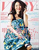 VERY(ヴェリィ) 2016年7月号 [雑誌]