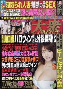 週刊大衆 2016年11月21日号  118MB