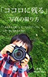 「ココロに残る」写真の撮り方: 「ふんわり可愛い」も「大人ナチュラル」もこの一枚にはかなわない (Organic Publishing)[Kindle版]