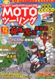 MOTO (モト) ツーリング Vol.12 2013年8月号
