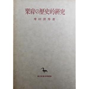 本(東洋史:新書中心主義:So-ne...
