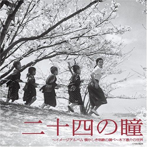 「二十四の瞳」~イメージアルバム 懐かしき唱歌の調べ~木下恵介の世界