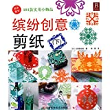 img - for Original Paper-cut: 114 Original Design Patterns (Paper-cut, Vol. 2) book / textbook / text book