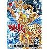 聖闘士星矢EPISODE.G アサシン(4): チャンピオンREDコミックス