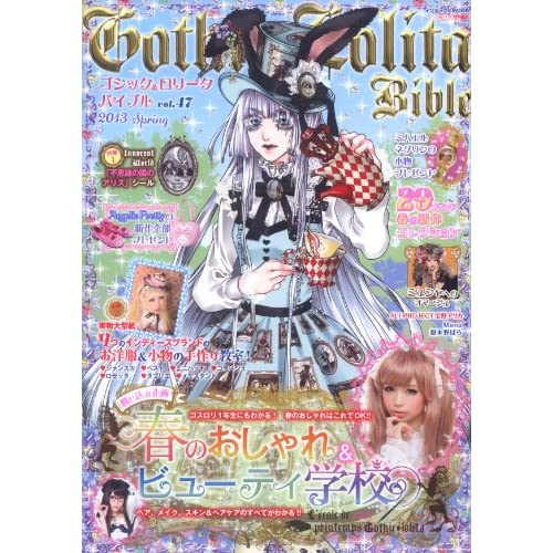 ゴシック&ロリータバイブル vol.47 (インデックスムツク)