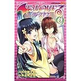 To LOVEる—とらぶる— ダークネス 9 (ジャンプコミックス)