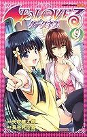 To LOVEる―とらぶる― ダークネス 9 (ジャンプコミックス)