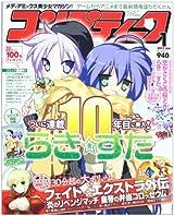コンプティーク 4月号付録に「Fate/EXTRA CCC」のドラマCD