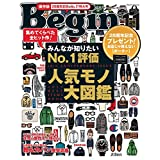 Amazon.co.jp: Begin (ビギン) 2015年 11月号 [雑誌] 電子書籍: Begin編集部: Kindleストア