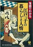 落語でわかる——江戸っ子の暮らしと人情 (KAWADE夢文庫) (KAWADE夢文庫)