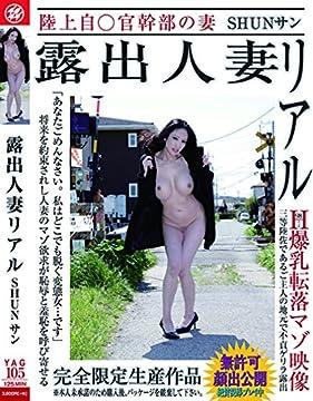 露出人妻リアル SHUNサン [DVD]