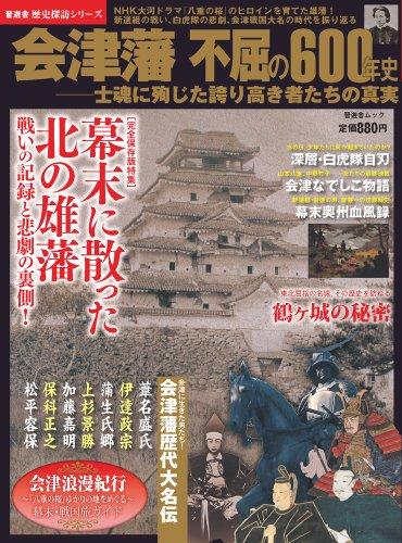 会津藩 不屈の600年史 (歴史探訪シリーズ 10・晋遊舎ムック)