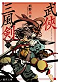 武侠三風剣 (徳間文庫)