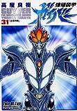 強殖装甲ガイバー (31) (カドカワコミックスAエース)