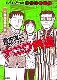 ナニワ銭道(3)「仁義なき銭闘」篇 (TOKUMA COMICS)