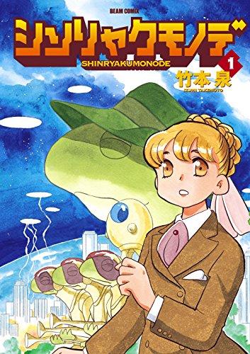 シンリャクモノデ 1<シンリャクモノデ> (ビームコミックス)
