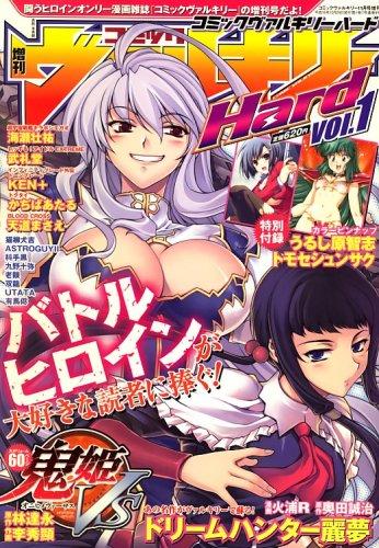 コミックヴァルキリー Hard (ハード) 2007年 11月号 [雑誌]