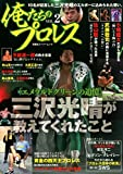 俺たちのプロレス vol.2 (双葉社スーパームック)