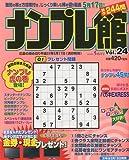 ナンプレ館 2010年 05月号 [雑誌]