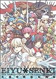 英雄*戦姫 原画集【書籍】  ※こちらの商品にCD-ROMは付きません