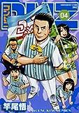 コンビニDMZ 4 (ヤングキングコミックス)