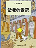 The Adventures of Tintin: Cigars of the Pharaoh (Chinese Edition)