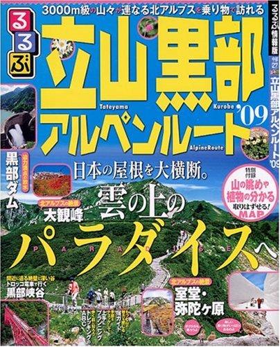 るるぶ立山黒部アルペンルート '09 (るるぶ情報版 中部 27)