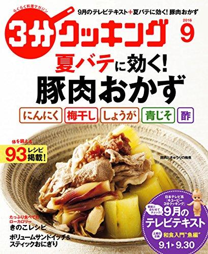 3分クッキング 2016年9月号<3分クッキング> [雑誌]