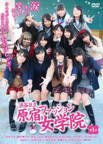 渋谷区立原宿ファッション女学院 第1話 [DVD]