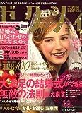 ゼクシィ 首都圏版 2008年 01月号 [雑誌]