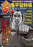 コミック乱セレクション 一刀両断 (SPコミックス SPポケットワイド)