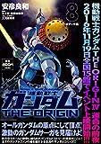 機動戦士ガンダムTHE ORIGIN (8) -オデッサ編- (角川CVSコミックス)