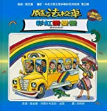 The Magic School Bus Makes a Rainbow: A Book about Color (Chinese Edition)