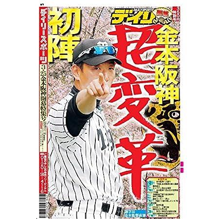 デイリースポーツ「2016阪神タイガース開幕特集号」 (タブロイド判・新聞形式))