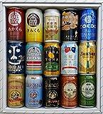 クラフトビール 飲み比べセット 15種15本