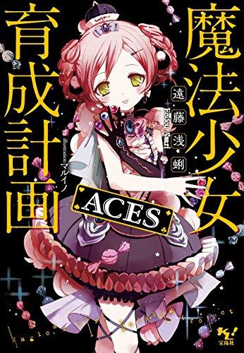 魔法少女育成計画 ACES (このライトノベルがすごい!文庫)