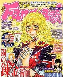Fanroad改 (ファンロード・カイ)Vol.3 2010年 01月号 [雑誌]