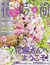 花時間 2014年 春号 [雑誌]