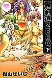 裏剣道ZERO 2巻